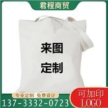 手提棉布袋空白 定制棉布包 彩印帆布袋 定制logo 帆布包定做环保购物袋印图案