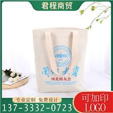 购物帆布包 空白棉布袋 纯色帆布袋定制logo图案 厂家定制欢迎致电