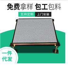 防静电地板 全钢活动地板 实木复合地板 通风地板 PVC塑胶地板