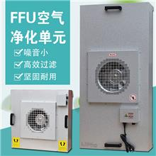FFU风机过滤净化单元 澜清源FFU净化单元厂家 无尘车间净化单元
