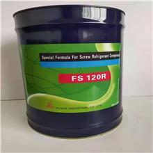 复盛冷冻油FS100M FS100A FS120 FS120R FS220R FS300R