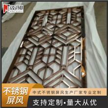 酒店装饰屏风隔断  玫瑰金不锈钢屏风 现代风 厂家定制