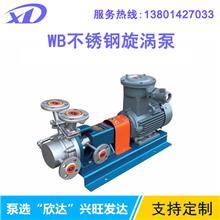 厂家生产 欣达泵业 卧式旋涡泵 WB不锈钢旋涡泵 旋涡泵厂家