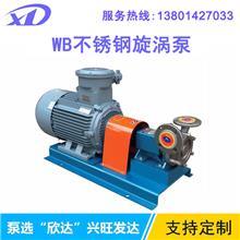 耐高温WB型不锈钢旋涡泵  WB不锈钢旋涡泵价格