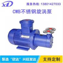CWB不锈钢旋涡泵 CWB不锈钢旋涡泵价格 CWB旋涡泵厂家