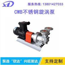 CWB不锈钢磁旋涡泵 CWB不锈钢磁旋涡泵价格