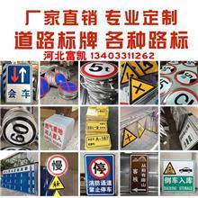北京道路指示牌 天津道路指示牌 河北石家庄道路指示牌厂13403311262石家庄交通标志