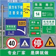 石家庄标志牌厂家 交通安全标志牌制作15033441186石家庄公路指示牌 公路标志杆制作