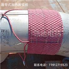LCD型履带式加热器_讯达电热_焊接热处理_履带式陶瓷电加热器_厂家直销