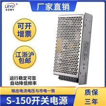 150W24V开关电源S-150-5V/12V/24V驱动器监控LED供电 AC220V转