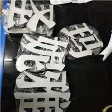 桂林铁皮平面发光字_亚克力LED发光字门头迷你字制作