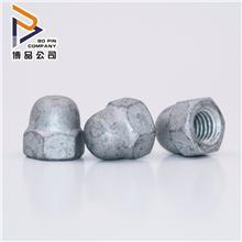 博品公司生产 热镀锌一体盖形螺母 镀锌盖螺母