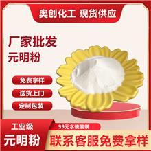 工业级元明粉 饲料添加剂用元明粉