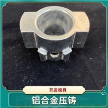 精密铸造配件 压铸模具开发首板 LED灯具外壳加工配件
