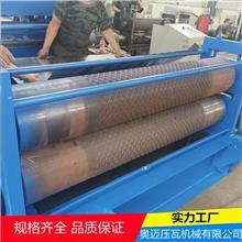 奥迈供应压花机防滑钢板滚花机设备 金属板材方砖压花配校平机 进料平台