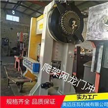 奥迈冲床厂家供应40吨开式可倾压力机机床设备 爬架网龙门冲