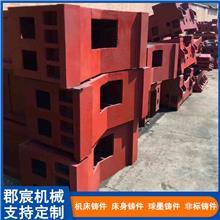 供应 龙门车床铣床底座 生产 重型铸铁横梁 床身立柱横梁工作台