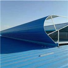 天津现货顺坡气楼弧线形自然通风天窗规格多样诚信销售