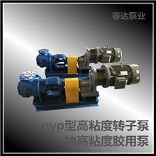 高粘度流体输送泵 NYP型高粘度泵 转子泵高压油泵 结构简单