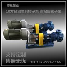 高粘度齿轮泵 NYP3高粘度转子泵 粘稠液体泵 支持定制