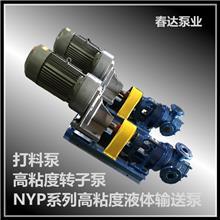NYP内环式高粘度泵 高粘度齿轮泵 春达泵业转子泵 夹套泵