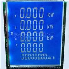 三相电表液晶屏,段码液晶屏,LCD显示屏工厂