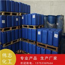 异丙醇 伟志化工 桶装异丙醇
