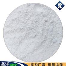 河南鑫洋钙业重质碳酸钙生产厂家食品级碳酸钙添加剂 营养强化添加剂疏松剂 改性剂质量上乘