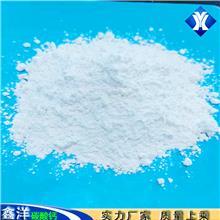 河南鑫洋钙业食品级重质碳酸钙生产厂家 牙膏级 医用级食品饲料级补钙原料规格齐全现货供应