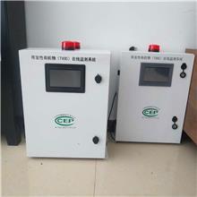 VOC在线监测设备 挥发性有机物在线监测设备 VOC超标报警器环保联网 PID监测设备