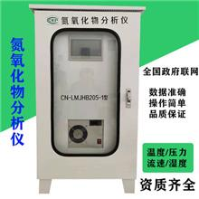 邯郸 氮氧化物分析仪 锅炉尾气排放在线监测设备储存一年数据 环保联网 悦品环保