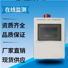 VOC在线监测设备厂家 固定源厂界在线监测设备 PID voc超标报警器 环境在线监测设备