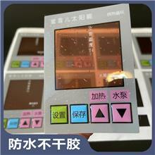 长期提供按键仪表 不干胶面贴 PC PVC薄膜 磨砂塑片 亚克力 LED触摸按键