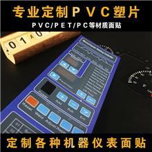 低电阻按键仪表 不干胶面贴 PC PVC薄膜 磨砂塑片 亚克力 LED触摸按键