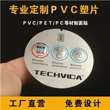 厂家直销按键仪表 不干胶面贴 PC PVC薄膜 磨砂塑片 亚克力 LED触摸按键