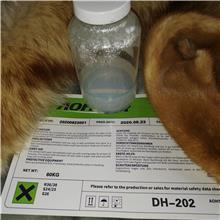 平滑剂DH-202 羊绒羊毛滑爽剂 纺织整理剂 裘皮皮革纺织化工材料加工定做