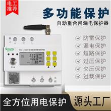 漏电保护器浸水涉水防触电过压欠压过载智能可调远程保护器开关