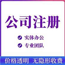 武汉工商代办公司 注册其他有限公司 财务代理