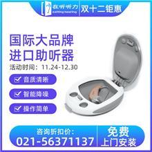 上海助听器折扣店-西门子西嘉助听器-助听器个性化调试聆听体验-助听器声场评估