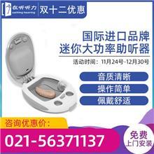 瑞声达品牌助听器-智高系列儿童助听器-儿童锁功能LED指示灯助听器