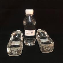 厂家现货 工业级乙二醇 乙二醇冷媒剂 涤纶级乙二醇 价格可议
