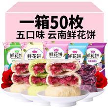 云南鲜花饼抹茶茉莉乳酸菌奶油玫瑰鲜花饼休闲零食传统糕点OEM