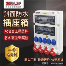 斜面插座箱 检修电源箱壁挂式防水室外380V二三级三级配电箱工业插座箱