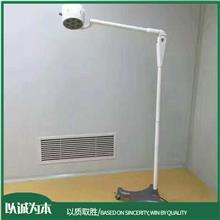 单孔无影检查灯 移动检查灯 LED反光检查灯出售厂家