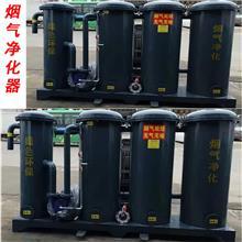 宇哲厂家供应环保废旧塑料造粒烟气处理器 空气净化设备 工业废气除烟机