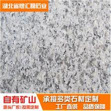 厂家直供花岗岩g603石材芝麻白芝麻灰火烧板荔枝板光板石板材定