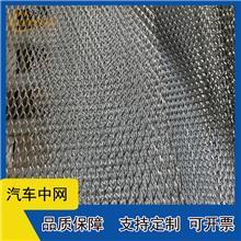 浙江工厂出口铝合金汽车中网 菱形孔铝网大包围铝网