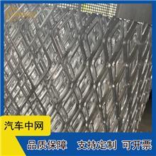 上海汽车散热中网 8*16MM菱形 改装中网 大包围风口网 可裁剪铝合金网