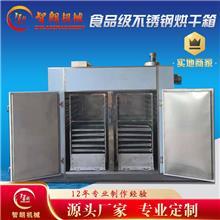 中药材烘干箱 全自动中药材饮片烘干设备 不锈钢藕粉莲子烘干机
