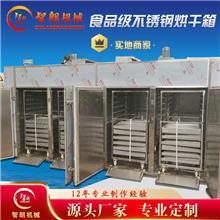 烘干箱大型 水产品烘干箱 北京烘干箱大型 智朗机械